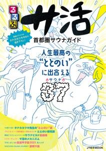 るるぶサ活 首都圏サウナガイド Book Cover