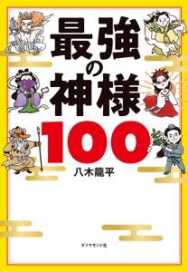 最強の神様100 Book Cover