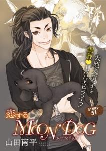花ゆめAi 恋するMOON DOG story31 Book Cover