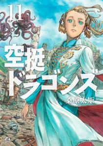 空挺ドラゴンズ(11) Book Cover
