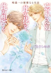 崎義一の優雅なる生活 忘れえぬ此の花を、此の想いを Book Cover