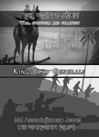 যুদ্ধ, সংগ্রাম ও কৌশল