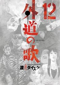 外道の歌(12) Book Cover