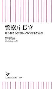 警察庁長官 知られざる警察トップの仕事と素顔 Book Cover