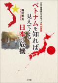 ベトナムを知れば見えてくる日本の危機 ~「対中警戒感」を共有する新・同盟国~ Book Cover
