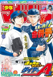 週刊少年マガジン 2021年36・37号[2021年8月4日発売] Book Cover