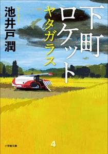下町ロケット ヤタガラス Book Cover