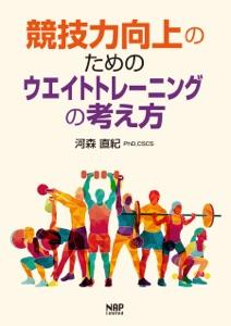 競技力向上のためのウエイトトレーニングの考え方 Book Cover