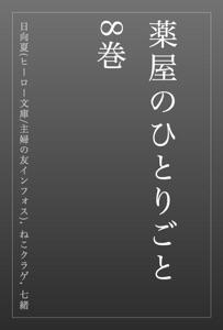薬屋のひとりごと 8巻 Book Cover