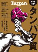Tarzan特別編集 カラダに効く、タンパク質 Book Cover