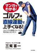 マンガでわかる! ゴルフは直線運動で上手くなる! Book Cover