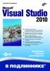Microsoft® Visual Studio 2010