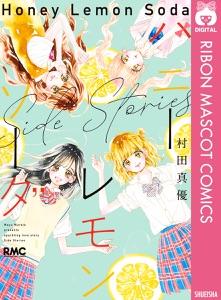 ハニーレモンソーダ Side Stories Book Cover