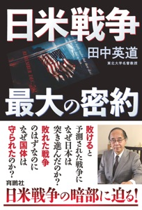 日米戦争 最大の密約 Book Cover