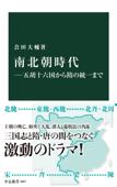 南北朝時代―五胡十六国から隋の統一まで Book Cover