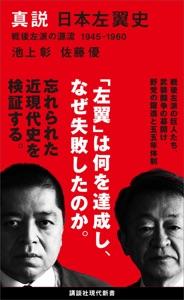 真説 日本左翼史 戦後左派の源流 1945-1960 Book Cover