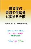 障害者の雇用の促進等に関する法律 平成29年度版(平成30年4月1日) Book Cover