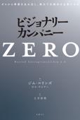 ビジョナリー・カンパニーZERO ゼロから事業を生み出し、偉大で永続的な企業になる Book Cover