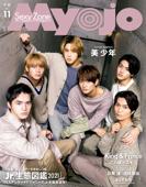 Myojo (ミョージョー) 2021年11月号 Book Cover