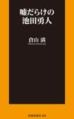 嘘だらけの池田勇人 Book Cover