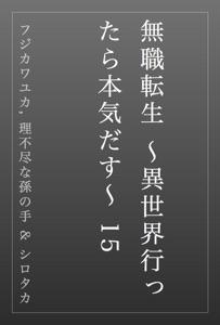 無職転生 ~異世界行ったら本気だす~ 15 Book Cover