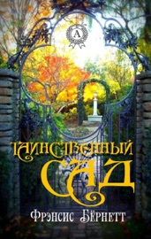 Download and Read Online ТАИНСТВЕННЫЙ САД