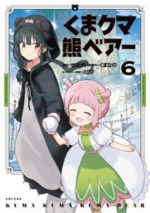 くま クマ 熊 ベアー(コミック)6 Book Cover