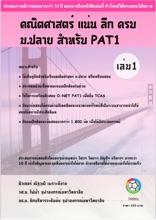 คณิตศาสตร์ แน่น ลึก ครบ ม.ปลาย สำหรับ PAT1 เล่ม 1