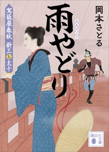 雨やどり 駕籠屋春秋 新三と太十 Book Cover