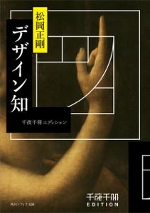 デザイン知 千夜千冊エディション Book Cover