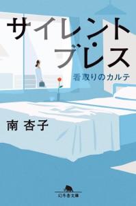 サイレント・ブレス 看取りのカルテ Book Cover