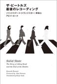 ザ・ビートルズ 最後のレコーディング ソリッドステート(トランジスター)革命とアビイ・ロード Book Cover