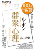 NHK 100分 de 名著 ル・ボン『群衆心理』2021年9月 Book Cover
