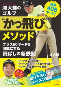 """最長406ヤード! 浦大輔のゴルフ""""かっ飛び""""メソッド Book Cover"""