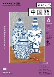 NHKラジオ まいにち中国語 2021年6月号 Book Cover