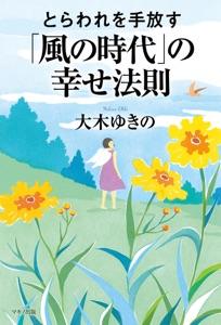 とらわれを手放す「風の時代」の幸せ法則 Book Cover