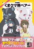 TVアニメ『くまクマ熊ベアー』オフィシャルファンブック Book Cover