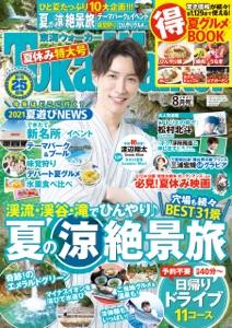 【電子特典付き】TokaiWalker東海ウォーカー2021年8月号 Book Cover