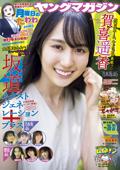 ヤングマガジン 2021年36・37号 [2021年8月2日発売] Book Cover