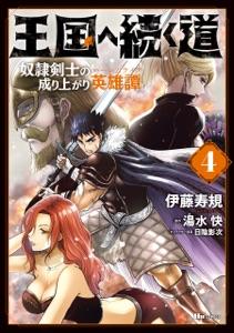 王国へ続く道 奴隷剣士の成り上がり英雄譚 4 Book Cover