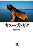 カヌー犬・ガク Book Cover