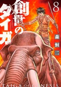 創世のタイガ(8) Book Cover