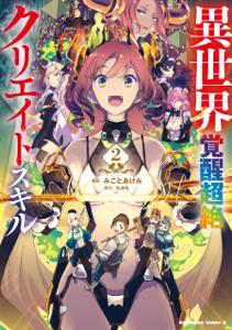 異世界覚醒超絶クリエイトスキル(2) Book Cover