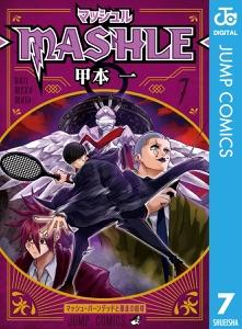 マッシュル-MASHLE- 7 Book Cover