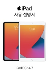 iPad 사용 설명서