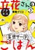 立花さんの妄想サーチごはん プチキス(3)