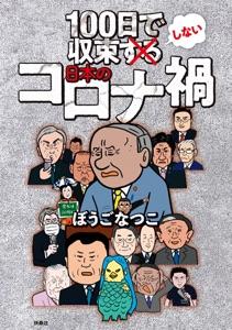 100日で収束しない日本のコロナ禍 Book Cover