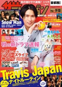 ザテレビジョン 首都圏関東版 2021年9/10号 Book Cover