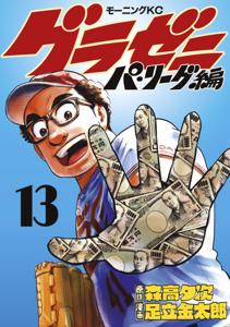グラゼニ~パ・リーグ編~(13) Book Cover