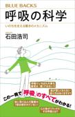 呼吸の科学 いのちを支える驚きのメカニズム Book Cover